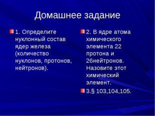 Домашнее задание 1. Определите нуклонный состав ядер железа (количество нукло