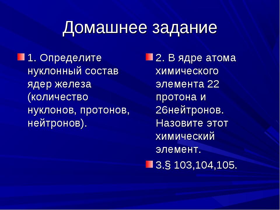 Домашнее задание 1. Определите нуклонный состав ядер железа (количество нукло...