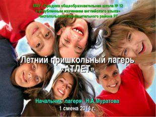 МОУ «Средняя общеобразовательная школа № 12 с углубленным изучением английско