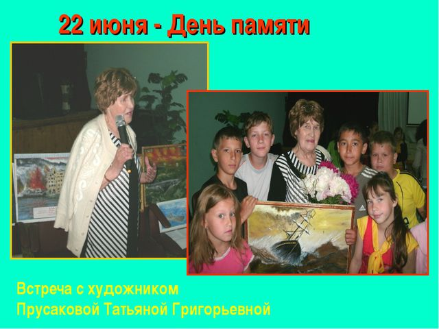 22 июня - День памяти Встреча с художником Прусаковой Татьяной Григорьевной