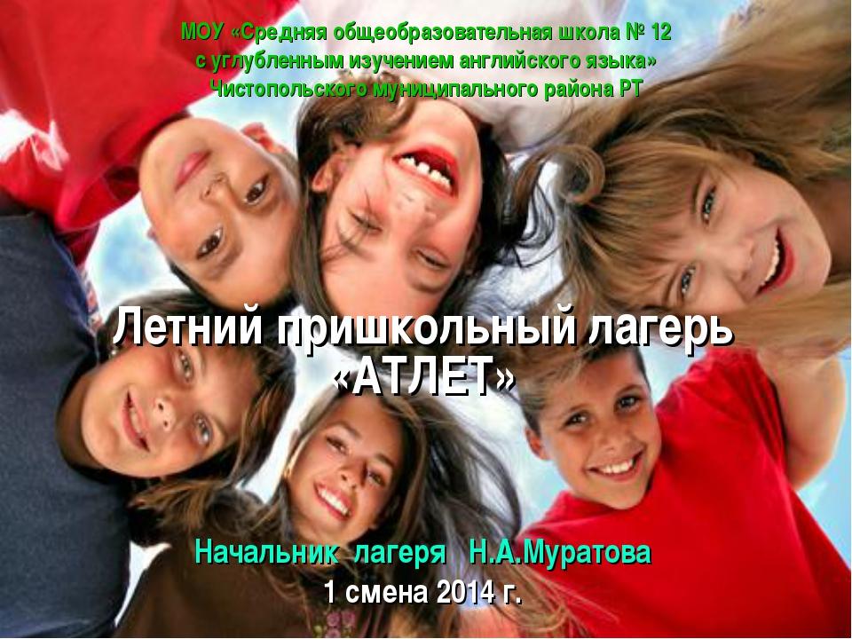 МОУ «Средняя общеобразовательная школа № 12 с углубленным изучением английско...