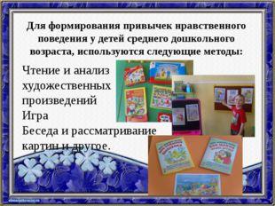 Для формирования привычек нравственного поведения у детей среднего дошкольног