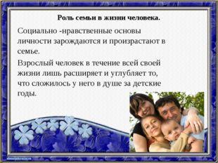 Роль семьи в жизни человека. Социально -нравственные основы личности зарождаю