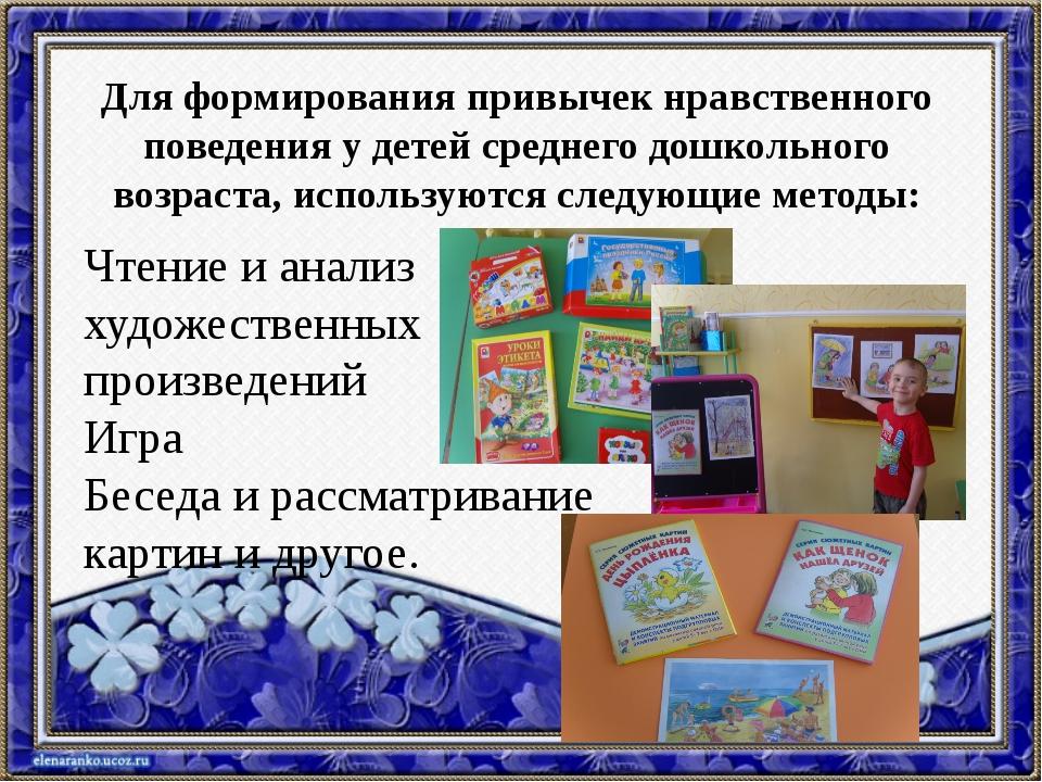 Для формирования привычек нравственного поведения у детей среднего дошкольног...