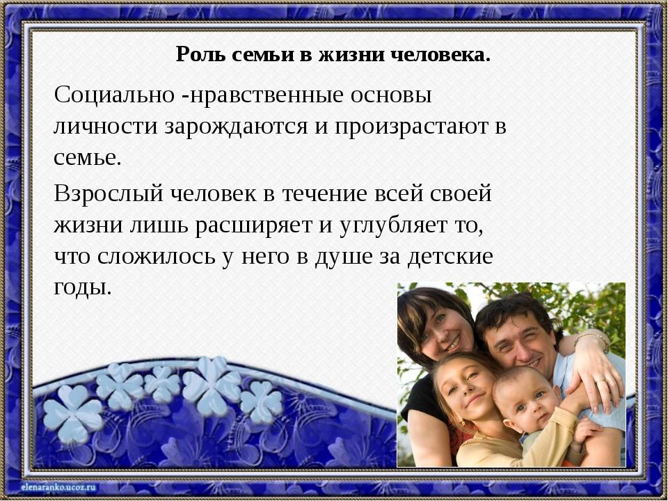 Роль семьи в жизни человека. Социально -нравственные основы личности зарождаю...