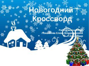 Новогодний Кроссворд Работу выполнила Лоншакова Елена Владимировна Г.Краснода
