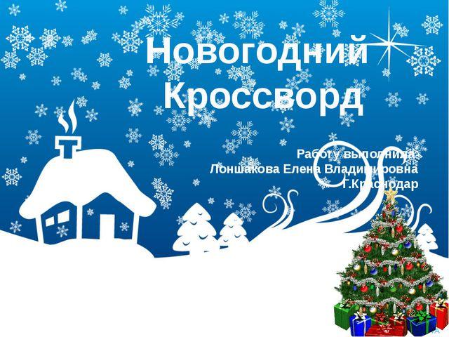 Новогодний Кроссворд Работу выполнила Лоншакова Елена Владимировна Г.Краснода...
