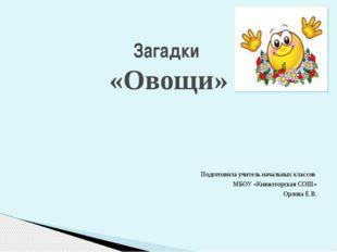 Подготовила учитель начальных классов МБОУ «Княжегорская СОШ» Орлова Е.В. Заг