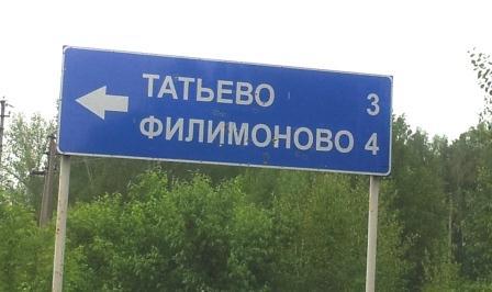 www.filimonovskaya-igrushka.ru, д. Филимоново, родина Филимоновского промысла