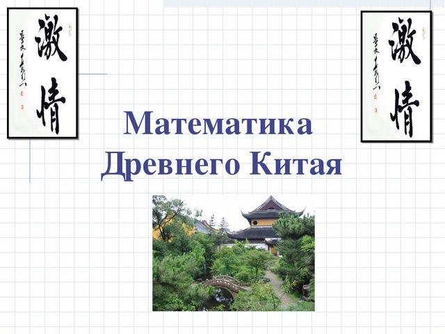 Математика Древнего Китая