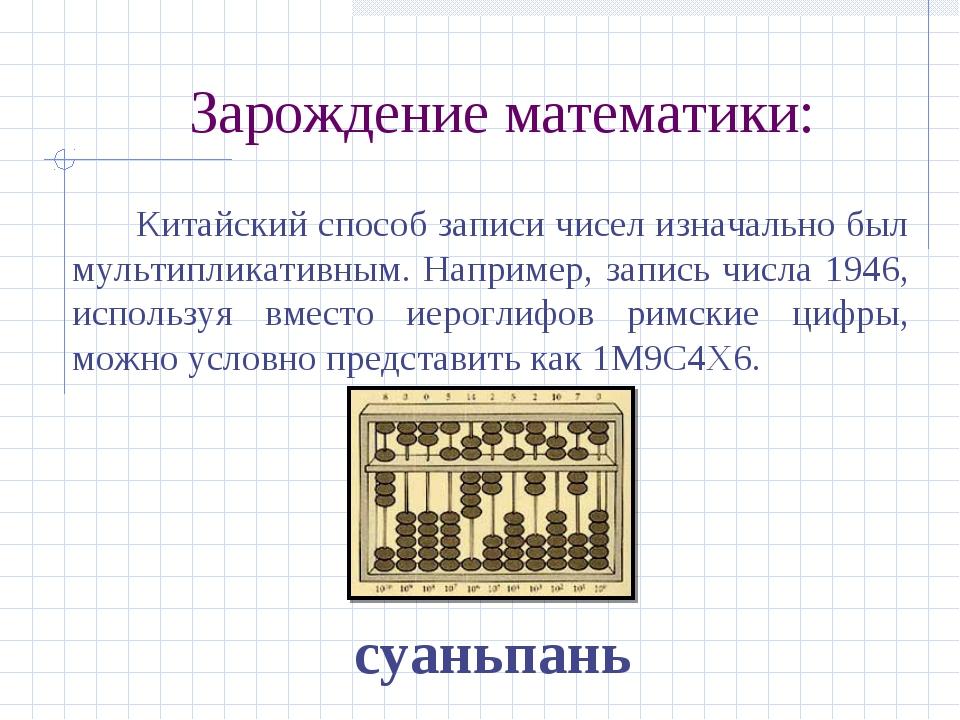 Зарождение математики: Китайский способ записи чисел изначально был мультипл...