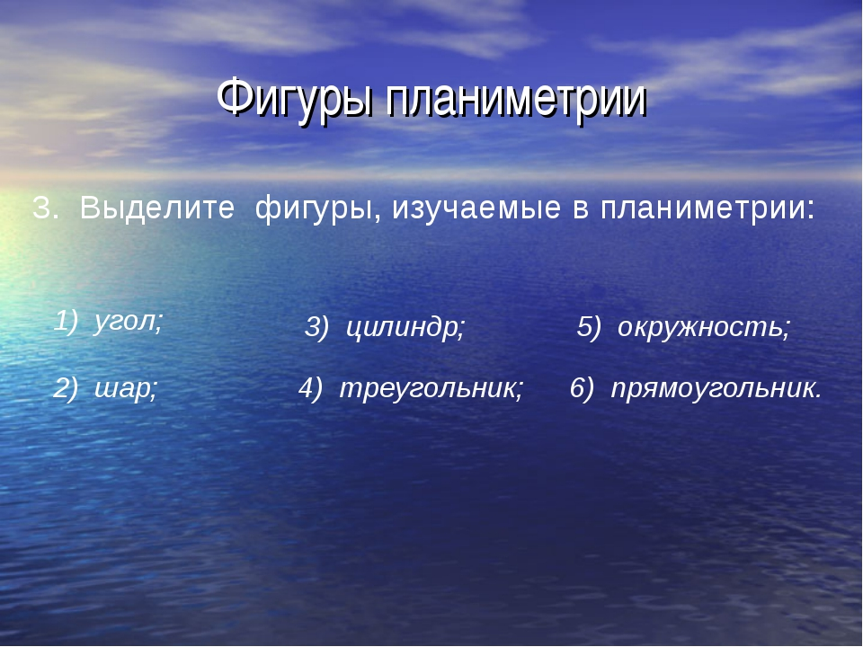 Фигуры планиметрии 3. Выделите фигуры, изучаемые в планиметрии: 1) угол; 2) ш...