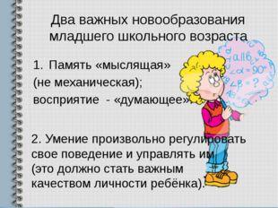 Два важных новообразования младшего школьного возраста Память «мыслящая» (не