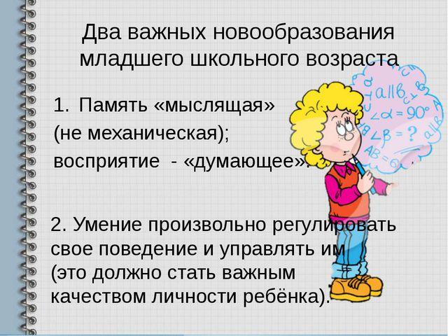 Два важных новообразования младшего школьного возраста Память «мыслящая» (не...