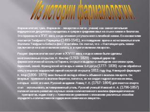 Фармакология( греч. Фармакон - лекарство и логос- учение) как самостоятельная