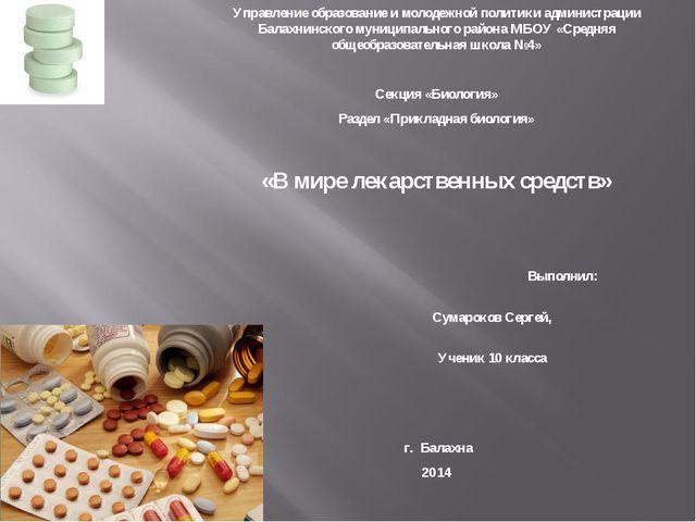 Управление образование и молодежной политики администрации Балахнинского муни...