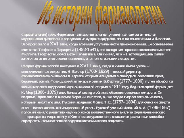 Фармакология( греч. Фармакон - лекарство и логос- учение) как самостоятельная...