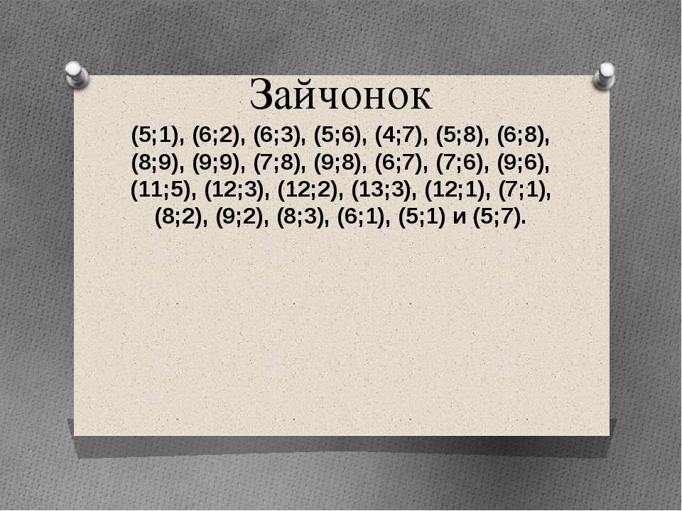 Зайчонок (5;1), (6;2), (6;3), (5;6), (4;7), (5;8), (6;8), (8;9), (9;9), (7;8)...