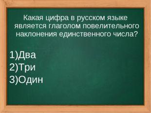 Какая цифра в русском языке является глаголом повелительного наклонения единс