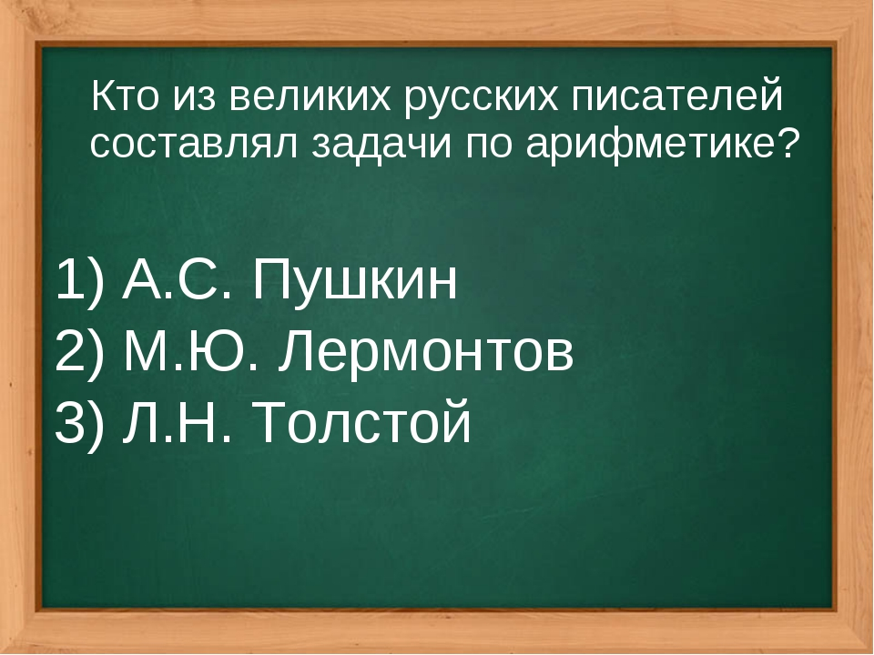 Кто из великих русских писателей составлял задачи по арифметике? 1) А.С. Пушк...