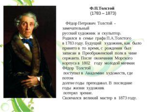 Ф.П.Толстой (1783 – 1873)  Фёдор Петрович Толстой - замечательный русски