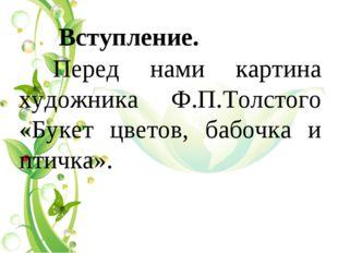 Вступление. Перед нами картина художника Ф.П.Толстого «Букет цветов, бабочка