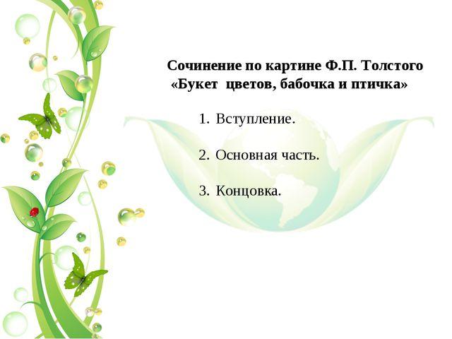 Сочинение по картине Ф.П. Толстого «Букет цветов, бабочка и птичка» Вступлени...