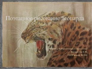 Учитель Изобразительного искусства: Ягодинская Е.М. ГБОУ школа №1206 Поэтапно
