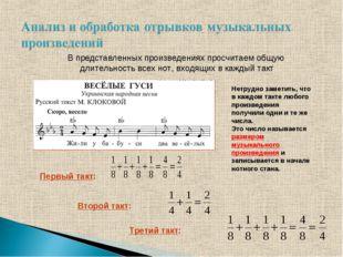 В представленных произведениях просчитаем общую длительность всех нот, входящ