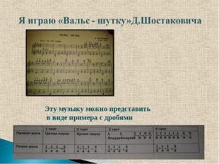 Эту музыку можно представить в виде примера с дробями