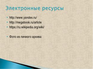 http://www.yandex.ru/ http://megabook.ru/article https://ru.wikipedia.org/wik