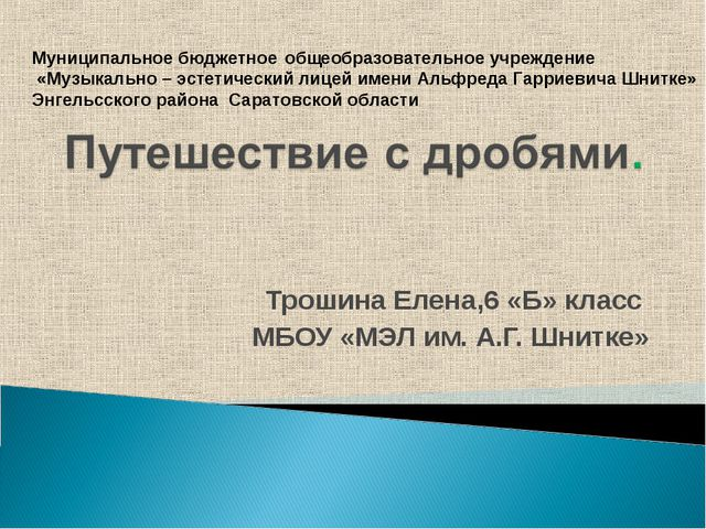 Трошина Елена,6 «Б» класс МБОУ «МЭЛ им. А.Г. Шнитке» Муниципальное бюджетное...