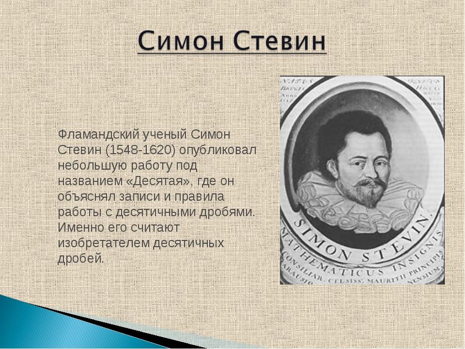Фламандский ученый Симон Стевин (1548-1620) опубликовал небольшую работу под...