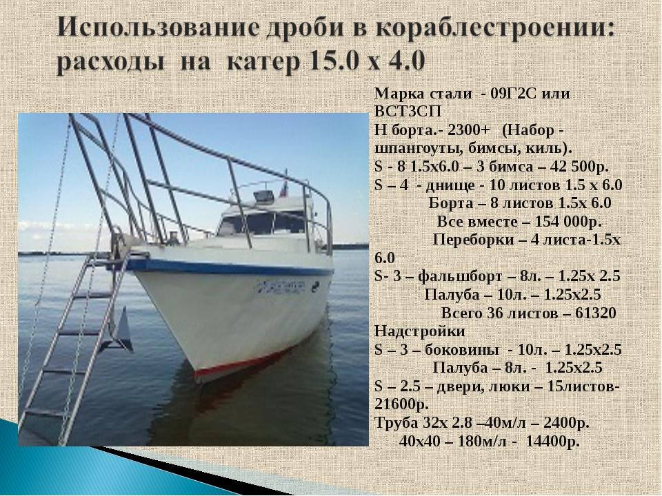 Марка стали - 09Г2С или ВСТ3СП Н борта.- 2300+ (Набор - шпангоуты, бимсы, ки...
