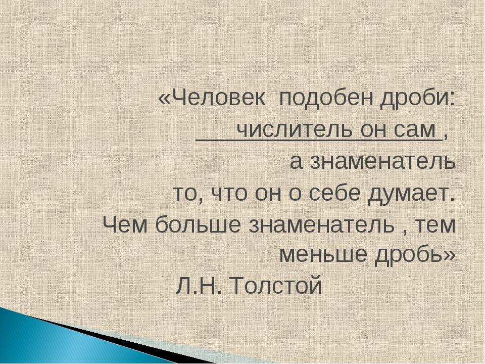 «Человек подобен дроби: числитель он сам , а знаменатель то, что он о себе ду...