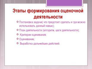 Этапы формирования оценочной деятельности Постановка задачи( что предстоит сд