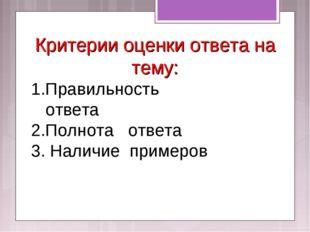 Критерии оценки ответа на тему: 1.Правильность ответа 2.Полнота ответа 3. Нал