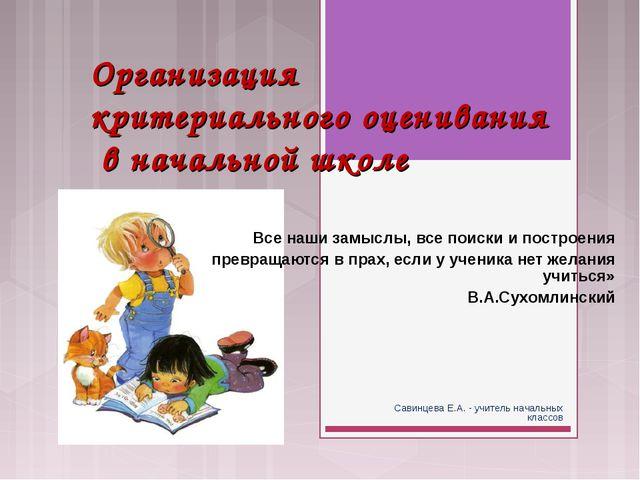 Организация критериального оценивания в начальной школе Все наши замыслы, все...
