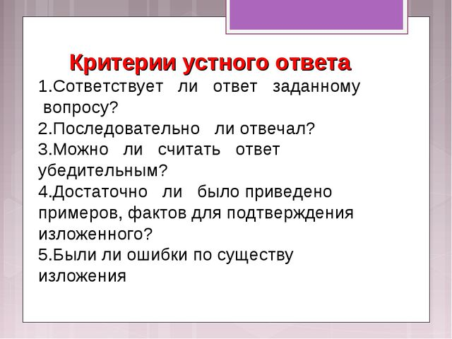 Критерии устного ответа 1.Сответствует ли ответ заданному вопросу? 2.Последо...