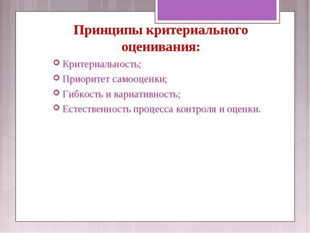 Принципы критериального оценивания: Критериальность; Приоритет самооценки; Ги...