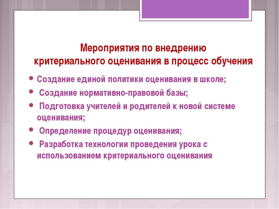 Мероприятия по внедрению критериального оценивания в процесс обучения Создан...