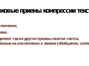 Языковые приемы компрессии текста исключение; замена. * Выделяют также другие