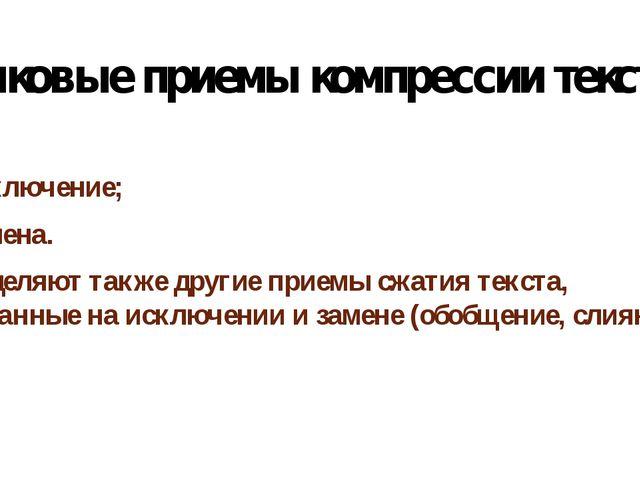 Языковые приемы компрессии текста исключение; замена. * Выделяют также другие...