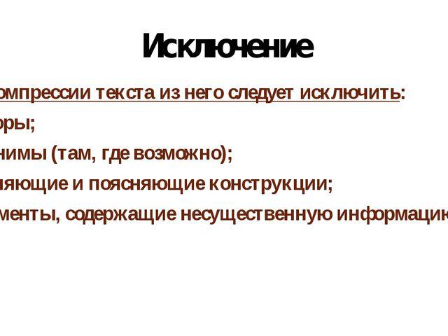 Исключение Для компрессии текста из него следует исключить: повторы; синонимы...