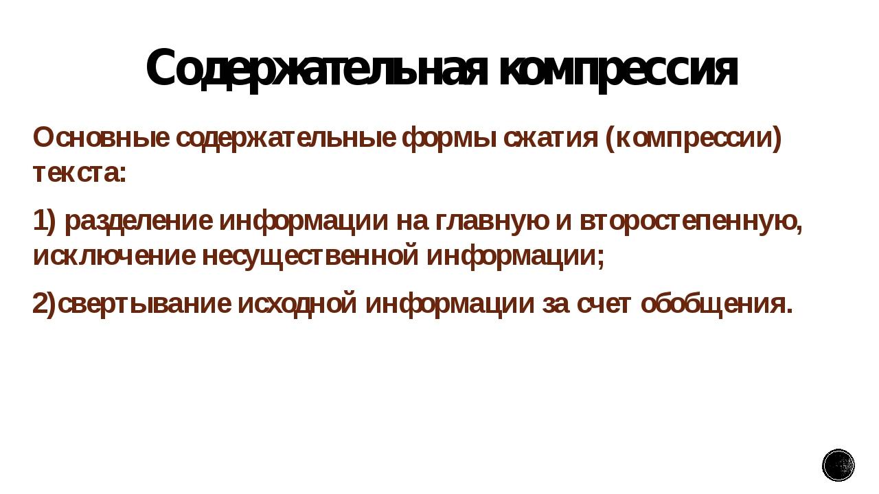 Содержательная компрессия Основные содержательные формы сжатия (компрессии) т...