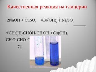 Качественная реакция на глицерин 2NaOH + CuSO4 Cu(OH)2 + Na2SO4 CH2OH-CHOH-C