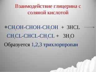 Взаимодействие глицерина с соляной кислотой CH2OH-CHOH-CH2OH + 3HCL CH2CL-CHC
