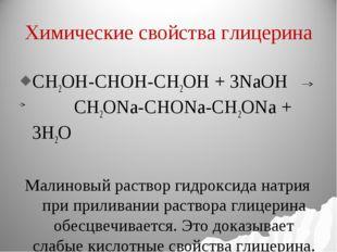Химические свойства глицерина СH2OH-CHOH-CH2OH + 3NaOH CH2ONa-CHONa-CH2ONa +