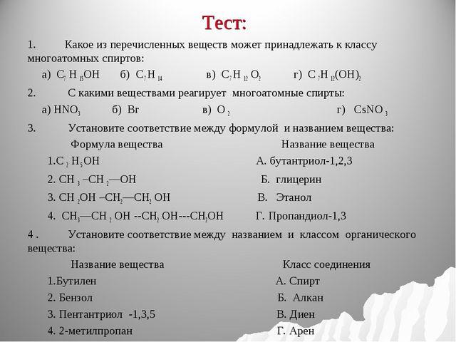 Тест: 1. Какое из перечисленных веществ может принадлежать к классу многоатом...