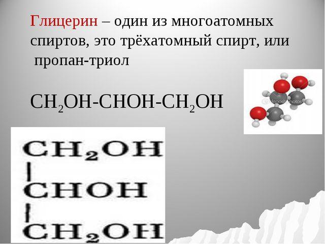 Глицерин – один из многоатомных спиртов, это трёхатомный спирт, или пропан...